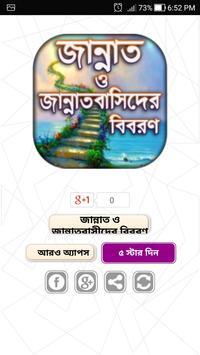 জান্নাতের বর্ননা - জান্নাতের নেয়ামত poster
