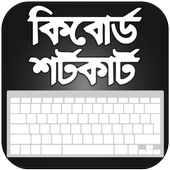 কম্পিউটার কিবোর্ড শর্টকাট - শর্টকাট টেকনিক icon