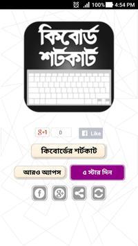 কম্পিউটার কিবোর্ড শর্টকাট - শর্টকাট টেকনিক screenshot 10