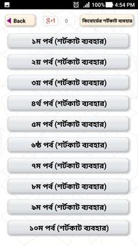 কম্পিউটার কিবোর্ড শর্টকাট - শর্টকাট টেকনিক screenshot 11