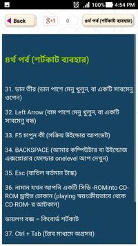 কম্পিউটার কিবোর্ড শর্টকাট - শর্টকাট টেকনিক screenshot 12