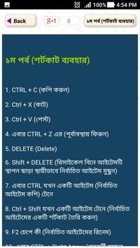 কম্পিউটার কিবোর্ড শর্টকাট - শর্টকাট টেকনিক screenshot 8