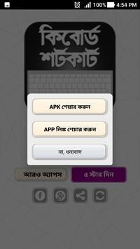 কম্পিউটার কিবোর্ড শর্টকাট - শর্টকাট টেকনিক screenshot 9
