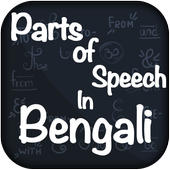 Parts of Speech In Bengali -English Grammar Bangla icon