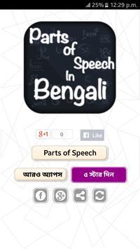 Parts of Speech In Bengali -English Grammar Bangla poster