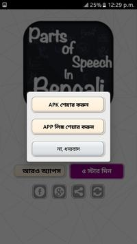 Parts of Speech In Bengali -English Grammar Bangla screenshot 14