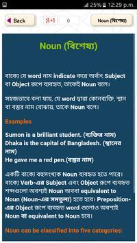 Parts of Speech In Bengali -English Grammar Bangla screenshot 3