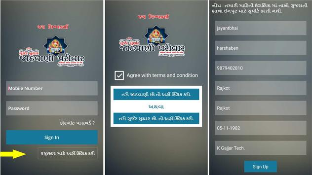 Jadvani Parivar screenshot 1