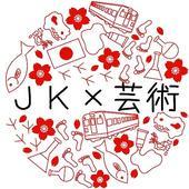 島田商業 JK×芸術×日本遺産(世界) icon