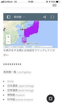 島田商業 JK×芸術×日本遺産(世界) screenshot 4