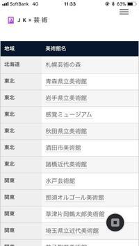 島田商業 JK×芸術×日本遺産(世界) screenshot 5