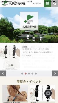 島田商業 JK×芸術×日本遺産(世界) screenshot 6