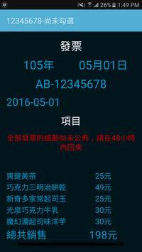Receipt Now apk screenshot