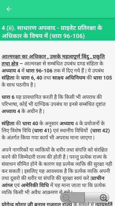 indian penal code notes pdf