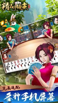 精品斗地主-女生版 screenshot 1