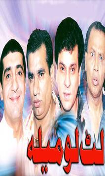 Pakistani Stage Drama 2017 poster
