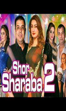 Pakistani Stage Drama 2017 screenshot 1