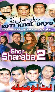 Pakistani Stage Drama 2017 screenshot 2