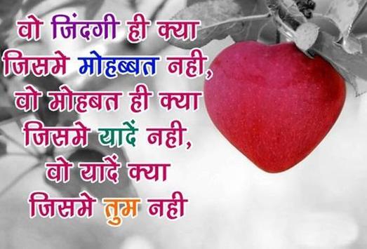 Image result for love shayari