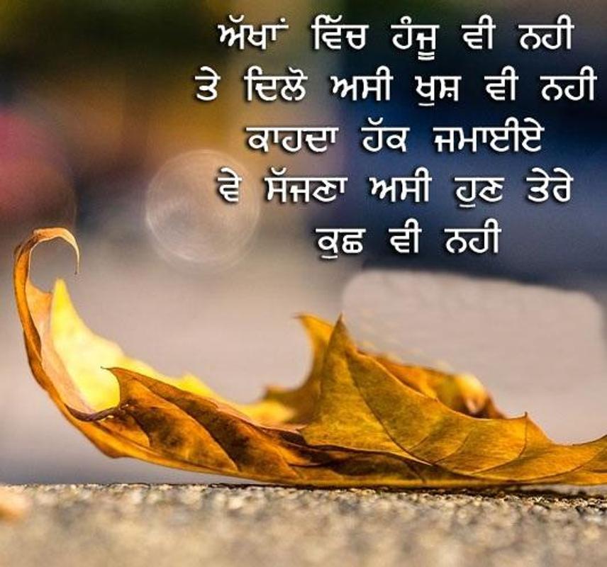 Punjabi Shayari Images For Android Apk Download