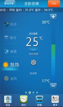 美的空调终端软件 screenshot 14