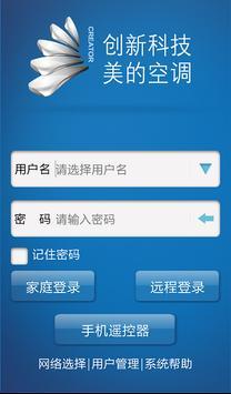 美的空调终端软件 screenshot 1
