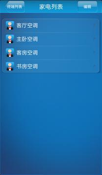美的空调终端软件 screenshot 2