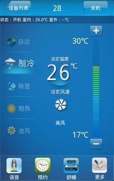 美的空调终端软件 screenshot 7