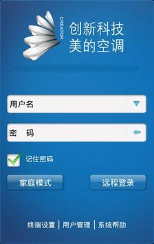 美的空调终端软件 screenshot 5