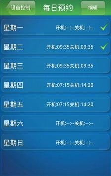 美的空调终端软件 screenshot 8