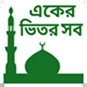 নামাজ শিক্ষা -  ইসলাম শিক্ষা - একের ভিতর সব icon