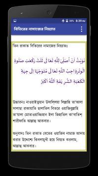 নামাজ শিক্ষা -  ইসলাম শিক্ষা - একের ভিতর সব apk screenshot
