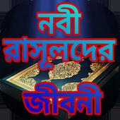 নবী রাসূলদের জীবনী icon
