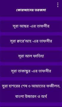 """কোরআনের বাংলা তরজমা """"Quran"""" poster"""