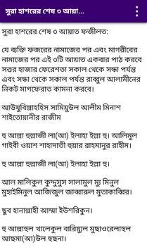 """কোরআনের বাংলা তরজমা """"Quran"""" apk screenshot"""