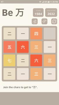2048 Chinese apk screenshot