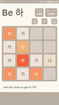 2048 Hangul screenshot 1