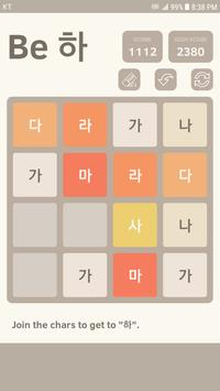 2048 Hangul screenshot 2