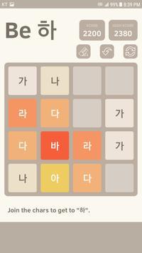 2048 Hangul screenshot 3