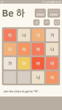 2048 Hangul screenshot 4