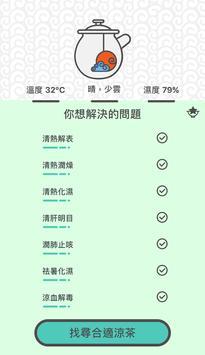 啱飲涼茶 apk screenshot