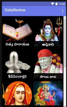Daily Mantras of All Gods in Telugu screenshot 2