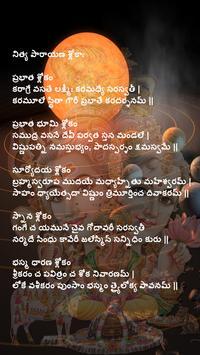 Daily Mantras of All Gods in Telugu screenshot 5