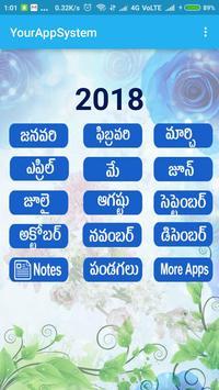 Telugu Calendar 2018 screenshot 2