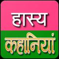 Hindi Hasya Kahaniya - हिंदी जोक्स