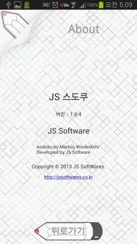 JS스도쿠 apk screenshot