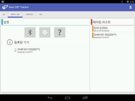 내비 턴바이턴트래커(X1,X11dash,R11,K11) screenshot 1