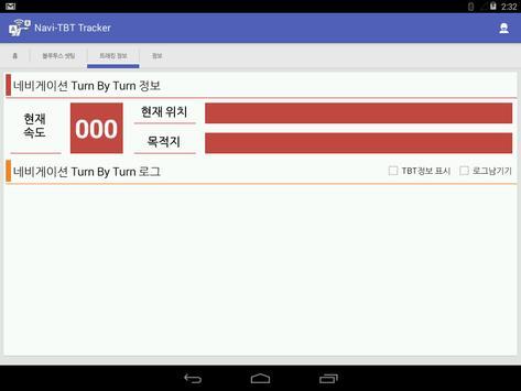 내비 턴바이턴트래커(X1,X11dash,R11,K11) screenshot 2