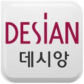 대구 각산 태영데시앙 icon