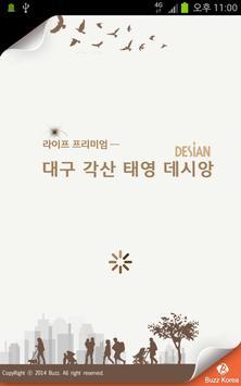 대구 각산 태영데시앙 poster